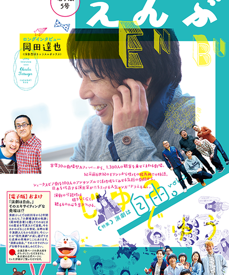 えんぶ5号(2017年6月号)