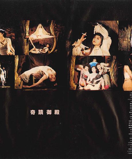 演劇ぶっく34号(1991年12月号)