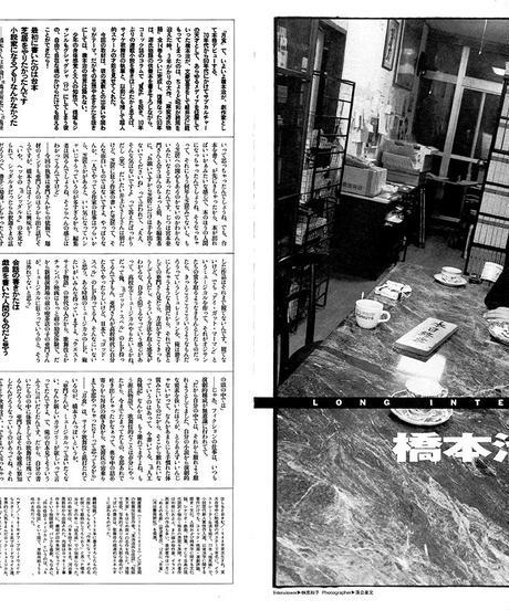 演劇ぶっく47号(1994年2月号)
