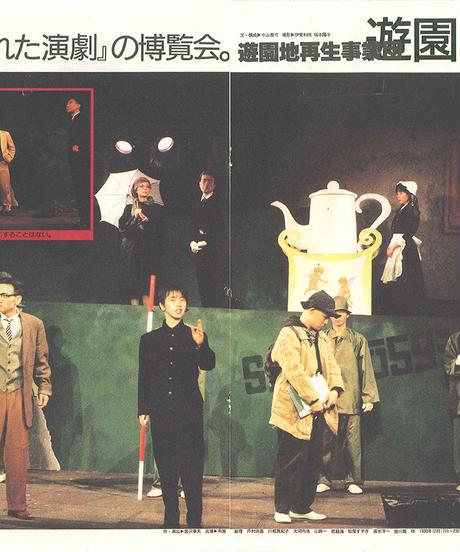 演劇ぶっく30号(1991年4月号)