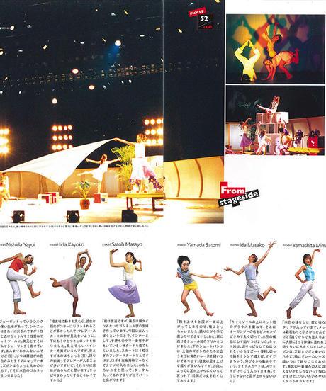 演劇ぶっく99号(2002年10月号)