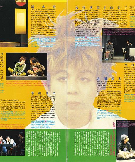 演劇ぶっく62号(1996年8月号)