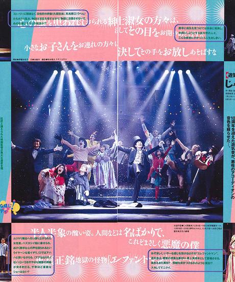 演劇ぶっく70号(1997年12月)