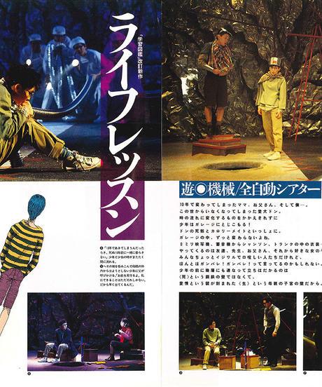 演劇ぶっく42号(1993年4月号)