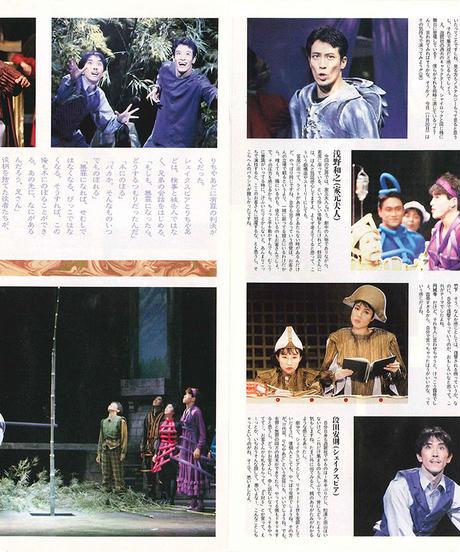 演劇ぶっく29号(1991年2月号)