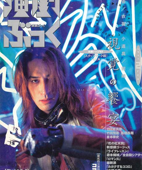 演劇ぶっく65号(1997年2月号)
