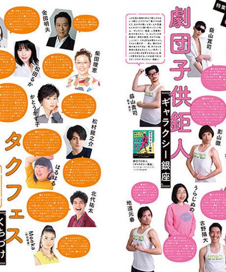 えんぶ25号(2020年10月号)