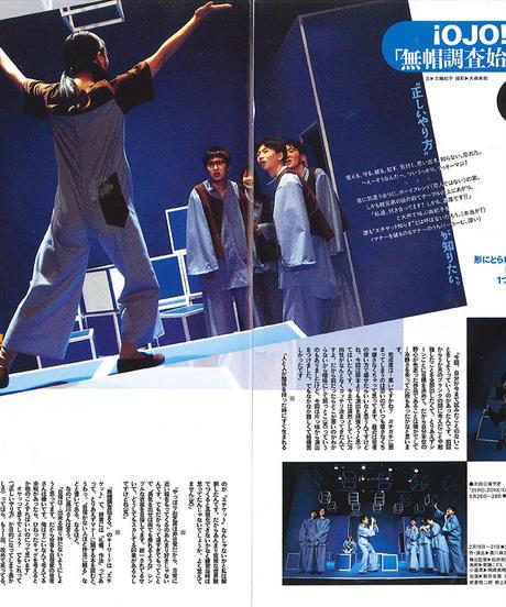演劇ぶっく55号(1995年6月号)
