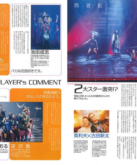 演劇ぶっく78号(1999年6月号)
