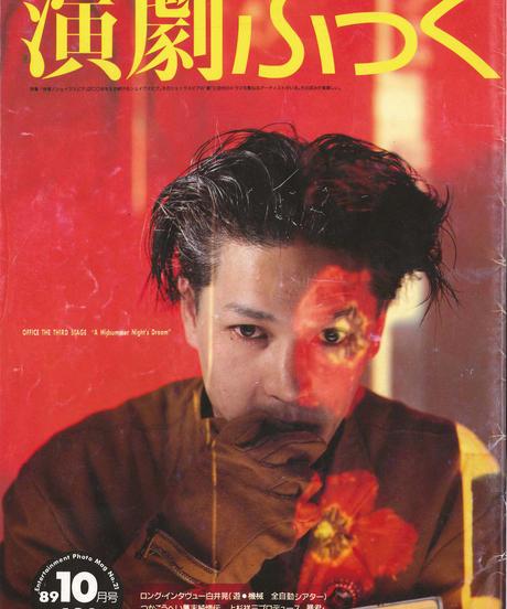 演劇ぶっく21号(1989年10月号)