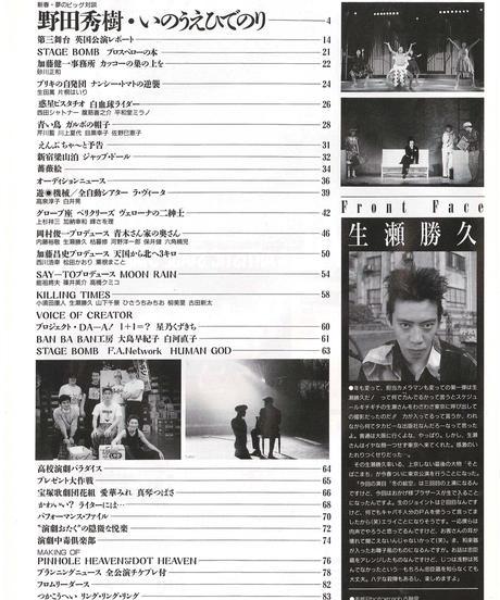 演劇ぶっく35号(1992年2月号)