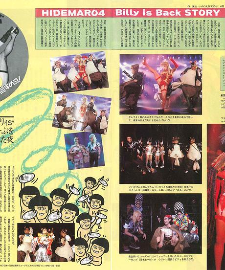 演劇ぶっく19号(1989年6月号)