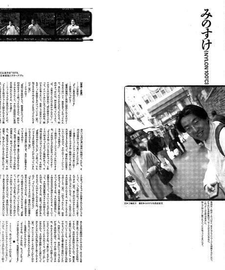 演劇ぶっく49号(1994年6月号)