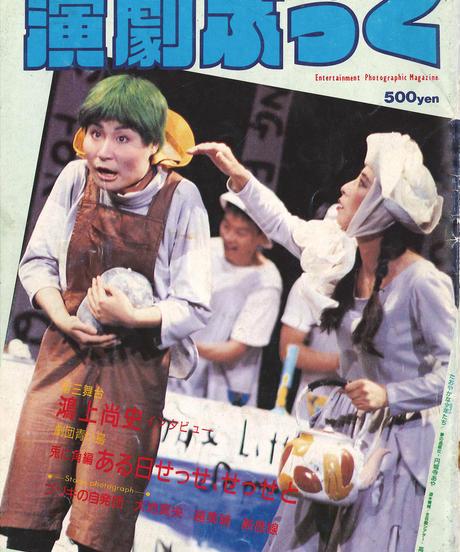 演劇ぶっく8号(1987年8月号)