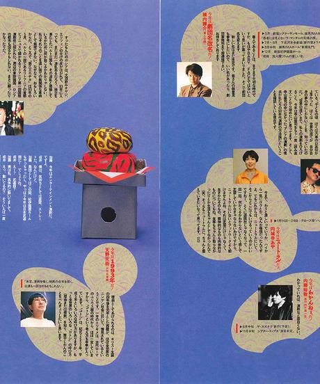 演劇ぶっく41号(1993年2月号)
