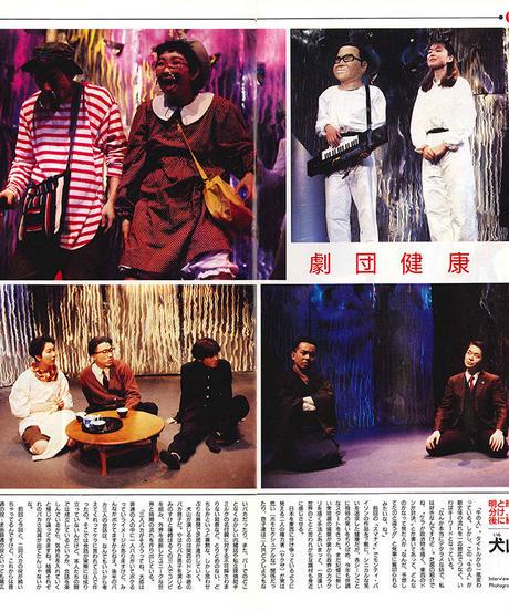 演劇ぶっく25号(1990年6月号)