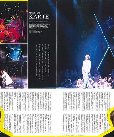 演劇ぶっく98号(2002年8月号)