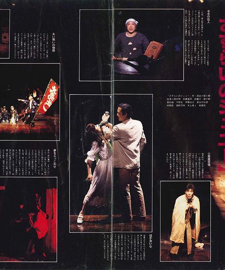 演劇ぶっく13号(1988年6月号)