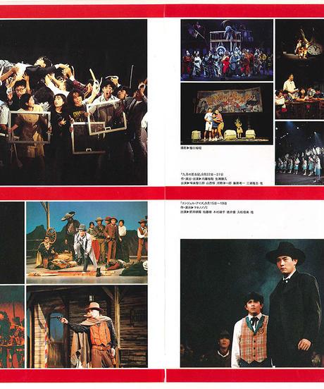 演劇ぶっく46号(1993年12月号)