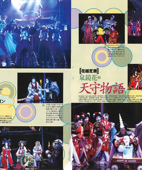 演劇ぶっく66号(1997年4月号)