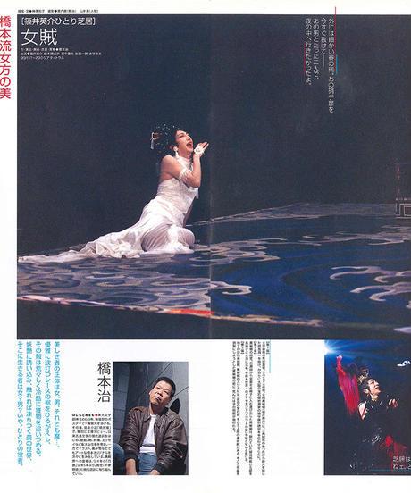演劇ぶっく83号(2000年2月号)