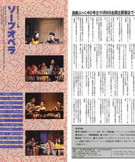 演劇ぶっく39号(1992年10月号)