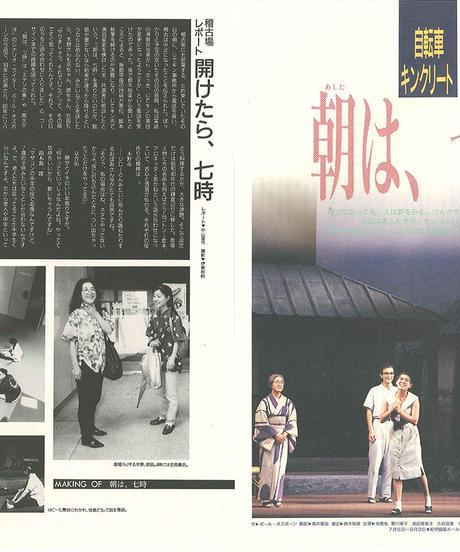 演劇ぶっく33号(1991年10月号)