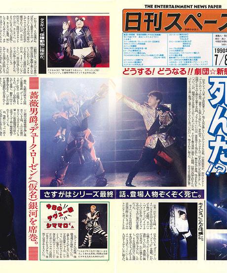 演劇ぶっく26号(1990年8月号)