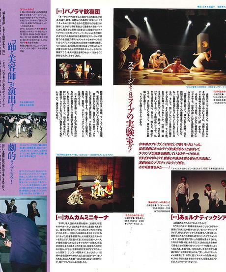 演劇ぶっく52号(1994年12月号)