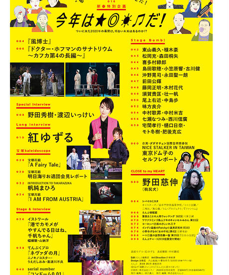 えんぶ21号(2020年2月号)