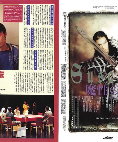 演劇ぶっく71号(1998年2月号)