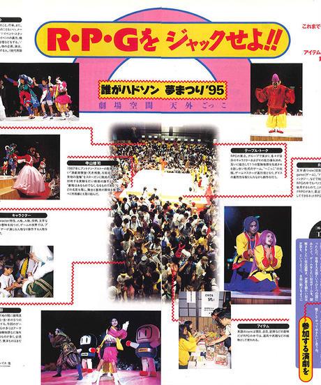 演劇ぶっく58号(1995年12月号)