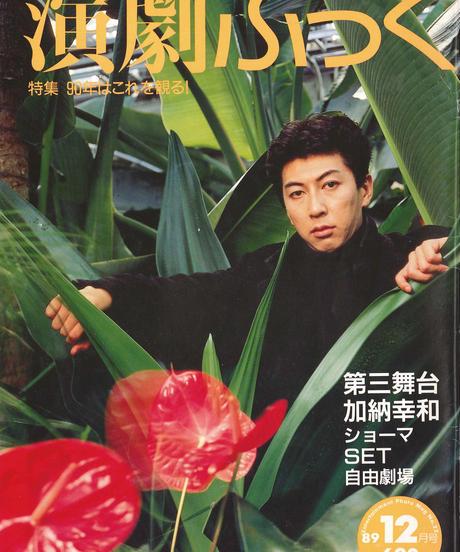 演劇ぶっく22号(1989年12月号)