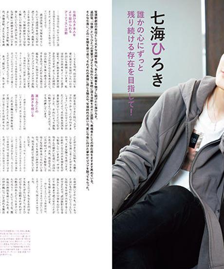えんぶ24号(2020年8月号)