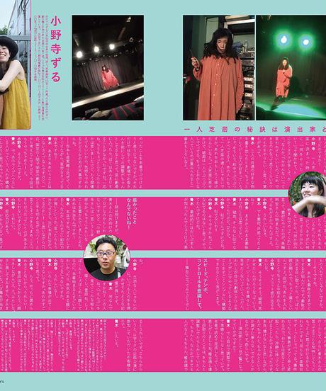 えんぶ7号(2017年10月号)