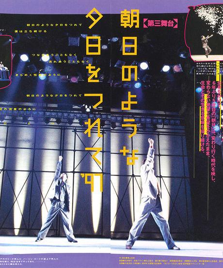 演劇ぶっく67号(1997年6月号)