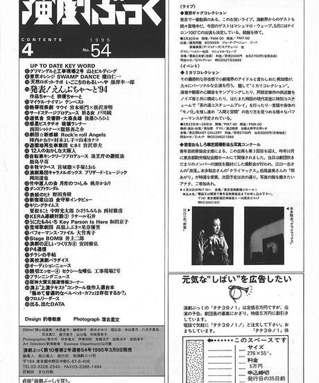 演劇ぶっく54号(1995年4月号)
