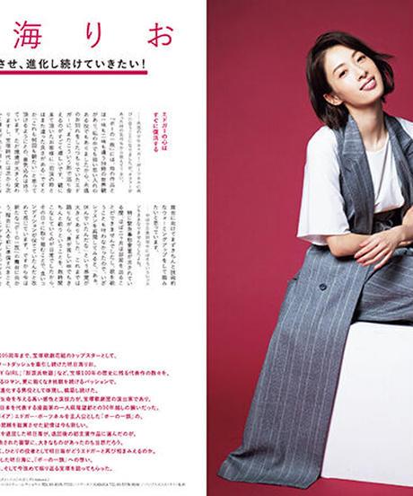 えんぶ26号(2020年12月号)