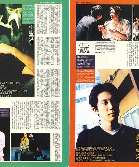 演劇ぶっく82号(1999年12月号)