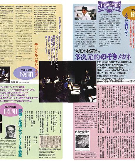 演劇ぶっく56号(1995年8月号)