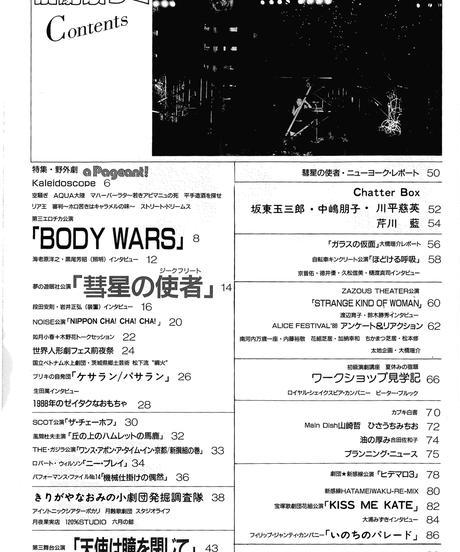 演劇ぶっく15号(1988年10月号)