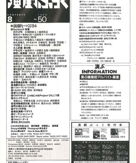 演劇ぶっく50号(1994年8月号)