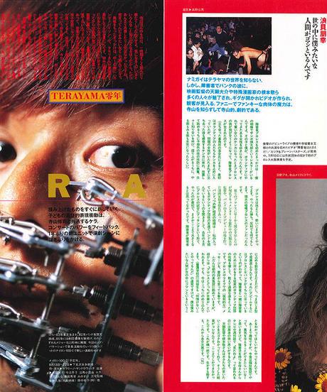 演劇ぶっく44号(1993年8月号)