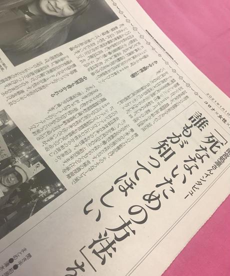 ふぇみん2021年1月1日号(3274号)