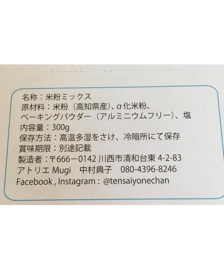 米粉ミックス300g×10袋・送料込み(北海道・沖縄県以外)
