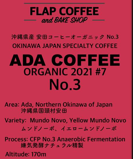 [30g]アダコーヒーナンバー3 ADA COFFEE NO.3