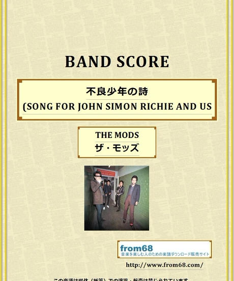 THE MODS(ザ・モッズ) / 不良少年の詩(SONG FOR JOHN SIMON RICHIE AND US) バンド・スコア(TAB譜) 楽譜