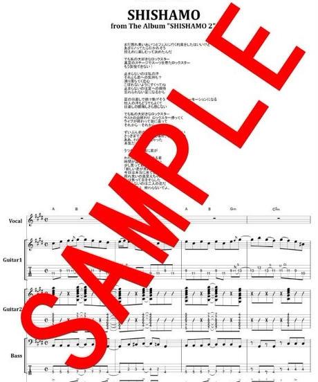 SHISHAMO(シシャモ) / 君と夏フェス バンド・スコア(TAB譜) 楽譜