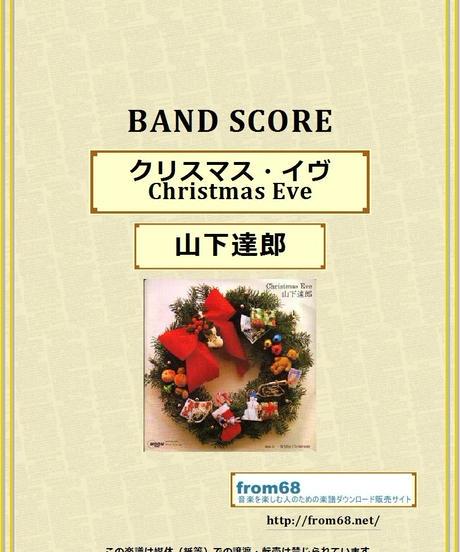 山下達郎 / クリスマス・イヴ (Christmas Eve) バンド・スコア(TAB譜)  楽譜
