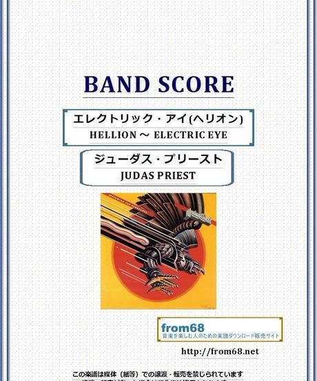 ジューダス・プリースト (JUDAS PRIEST) / エレクトリック・アイ(ヘリオン HELLION, ELECTRIC EYE) バンド・スコア(TAB譜) 楽譜